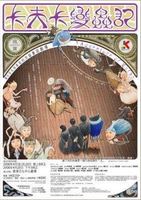 » 香港 » 戲劇 » 演出《卡夫卡變蟲記》   Kidz'Theatre、瘋竇