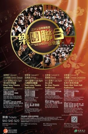» 香港 » 音樂 » 演出 ( 中樂、交響樂 )2015音樂事務處樂團聯合音樂會(中樂團)康樂及文化事務署