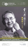 Cloud Gate Dance Theatre of Taiwan The 45th Anniversary Gala Programme Retrospectives of Lin Hwai-min's Works