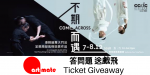 "art-mate Ticket Giveaway! Win TICKETS for Dance Performance ""Come Across"" by CCDC!"