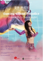 Dancing without Prejudice – Oriental Belly Dance NightDancing