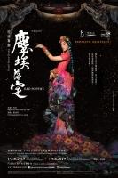 Tibetan Folk Dance Drama - Red Poppies