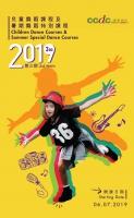 CCDC Dance Centre Children Dance Courses & Summer Special Dance Courses  (3rd Term 2019)