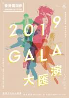 Hong Kong Tap Festival 2019 Gala - Beat . Me . Tap