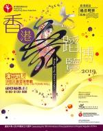 Hong Kong Dance Expo 2019