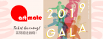 """art-mate Ticket Giveaway! Win TICKETS for """"Hong Kong Tap Festival 2019 Gala - Beat . Me . Tap"""" by Rhythm & Tempo!"""