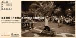 Public Workshop: Mid-Autumn Festival Celebration - Fire Dragon Dance @ Ping Che