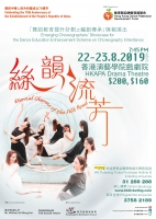 """A showcase of dance pieces by participants of """"The Dance Education Enhancement Scheme on Choreography Inheritance""""."""