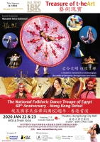 The National Folkloric Dance Troupe of Egypt - Hong Kong Debut