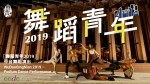 WuDaoQingNian 2019 - Podium Dance Performance