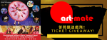 """art-mate Ticket Giveaway! Win TICKETS for """"The National Folkloric Dance Troupe of Egypt - Hong Kong Debut"""" by Maxwell International Holdings Limited!"""
