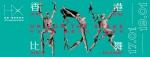 """HONG KONG DANCE EXCHANGE PROGRAMME III: """"PUSH UP"""""""