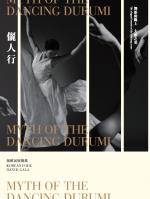Korean Folk Dance Gala 'Myth of the Dancing Durumi'