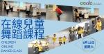 CCDC Dance Centre Online Children Dance Class (Sep)