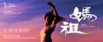 """Mazu the Sea Goddess"" Weekend Fringe Activities"
