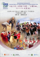 2019/20 Finale Performance for Cantonese Opera-cum-Shadow Puppetry for Youngsters & Body in Time