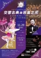 交響古典與芭蕾之光