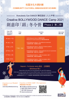 Everybody Can DANCE: Creative BOLLYWOOD DANCE Camp 2021 (Phase 2)