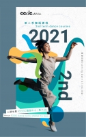 CCDC Dance Centre (WONG TAI SIN) - 2nd term 2021 Dance Courses [Period: 07.04 to 28.06.2021]
