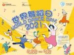 2021 World Dance Day
