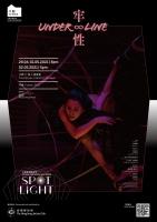 "Tai Kwun Performing Arts Season: SPOTLIGHT ""Under ∞ Line"""