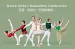 Dance Unites: Open Ballet Masterclass on the Balanchine technique