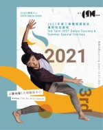 CCDC Dance Centre (Tai Po) 3rd Term 2021 Dance Courses & Summer Special Dance Courses (Period: 12.07 to 19.09.2021)
