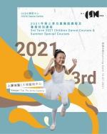 CCDC Dance Centre (Tai Po) 3rd Term 2021 Children Dance Courses & Summer Special Dance Courses (Period: 12.07 to19.09.2021)