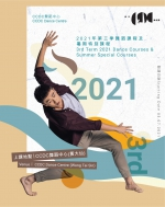 CCDC Dance Centre (Wong Tai Sin) 3rd Term 2021 Dance Courses & Summer Special Dance Courses (Period: 05.07 to 29.09.2021)