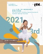 CCDC Dance Centre (Wong Tai Sin) 3rd Term 2021 Children Dance Courses & Summer Special Dance Courses (Period: 10.07 to 26.09.2021)