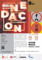 《東蹈主》社區舞蹈培訓計劃