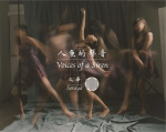 """""""Voices of Siren""""【Let's Be Together Arts Festival 2021】"""