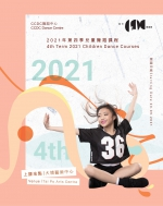 CCDC Dance Centre (Tai Po) 4th Term 2021 Children Dance Courses (Period: 23.09 to 17.12.2021)