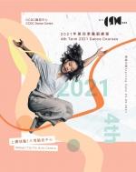 CCDC Dance Centre (Tai Po) 4thTerm 2021 Dance Courses (Period: 23.09 to 17.12.2021)