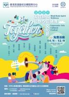 《Be together》Mind-Body-Spirit Wellness Expressive Arts Cultural Festival 2021
