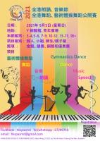 Hong Kong Speech & Music Festival 2021 Hong Kong Dance & Gymnastics Dance Open 2021