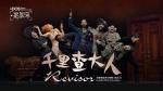 'Dance on Screen' Series: Revisor (Film Screening) by Kidd Pivot (Canada)