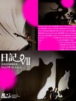 """Tai Kwun Performing Arts Season: SPOTLIGHT """"Diary VII ‧ The Story Of…..."""""""