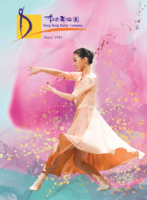Hong Kong Dance Company Evening Dance Courses (60) (Period:27.09 - 30.12.2021)